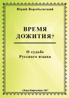 Воробьевский Ю.Ю. Время дожития? О судьбе Русского языка