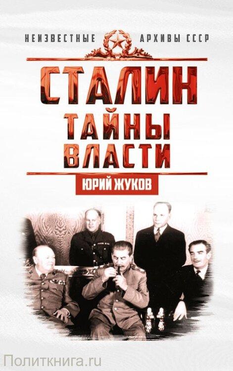Жуков Ю.Н. Сталин. Тайны власти