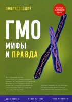 Д. Фейган , К. Робинсон , М. Антонио Энциклопедия ГМО: мифы и правда: переведено с английского