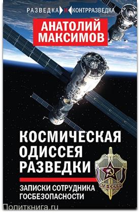 Максимов А.Б.  Космическая одиссея разведчика. Записки сотрудника госбезопасности