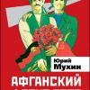 Мухин Ю.И. Афганский фронт СССР. Забытая победа