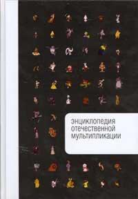 Капков С. Энциклопедия отечественной мультипликации