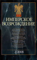 Журнал Имперское возрождение № 2/2008