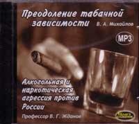 CD. Преодоление табачной зависимости. Алкогольная и наркотическая агрессия против России