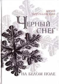 Воробьевский Ю.Ю. Черный снег на белом поле