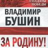 Бушин В.С. За Родину! За Сталина!