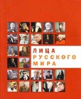 Лица русского мира. 2009-2010