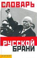 Словарь русской брани