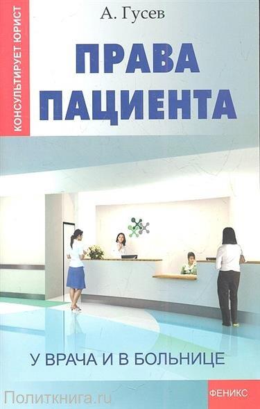 Гусев А.П. Права пациента: у врача и в больнице