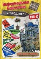 Белоконева С.В. Неформальная Барселона: путеводитель