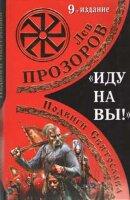"""Прозоров Л.Р. """"Иду на вы!"""": Подвиги Святослава"""