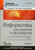 Симонович С.В. Информатика для юристов и экономистов: Учебник для вузов. 2-е изд. Стандарт третьего поколения