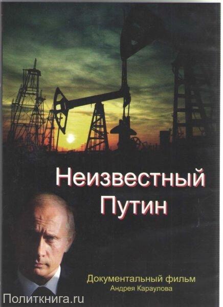 DVD. Неизвестный Путин