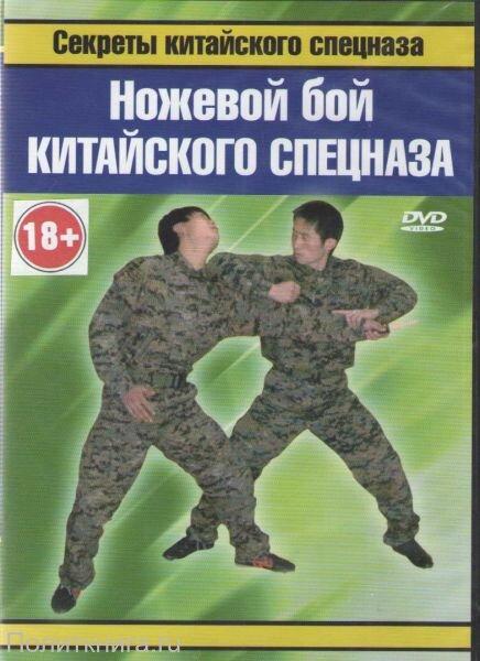 DVD. Ножевой бой китайского спецназа