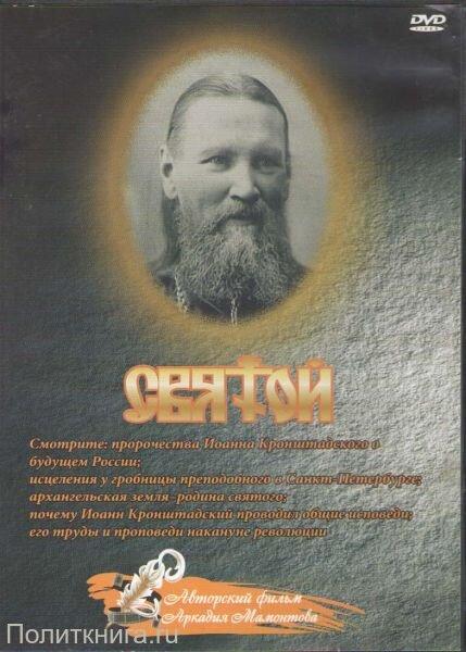 DVD. Святой. Документальный фильм о Иоанне Кронштадтском