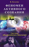 Хачатрян В. Феномен активного сознания: система объединенных биополей