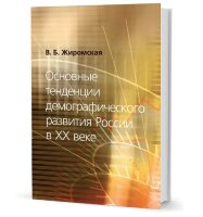 Жиромская В.Б. Основные тенденции демографического развития России