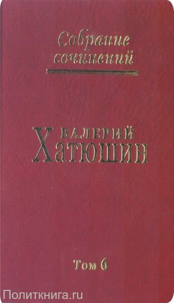 Хатюшин В.В. Собрание сочинений. Том шестой