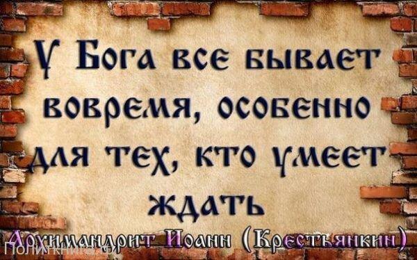 Кружка. Цитаты великих. Архимандрит Иоанн (Крестьянкин)