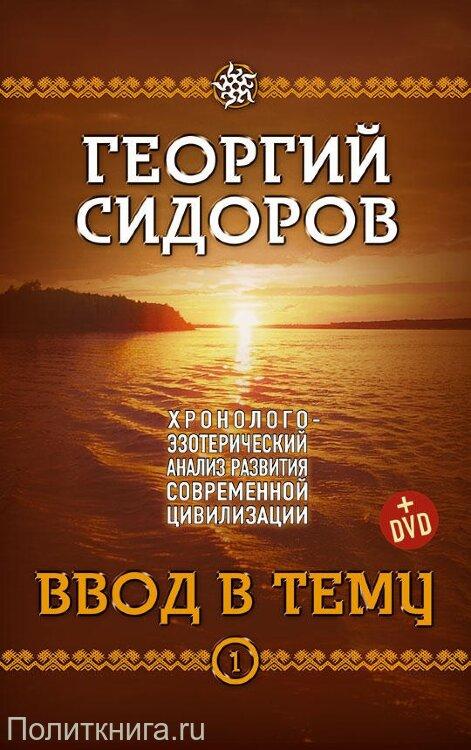 Сидоров Г.А. Хронолого-эзотерический анализ развития современной цивилизации. Книга 1. Ввод в тему (+ диск)