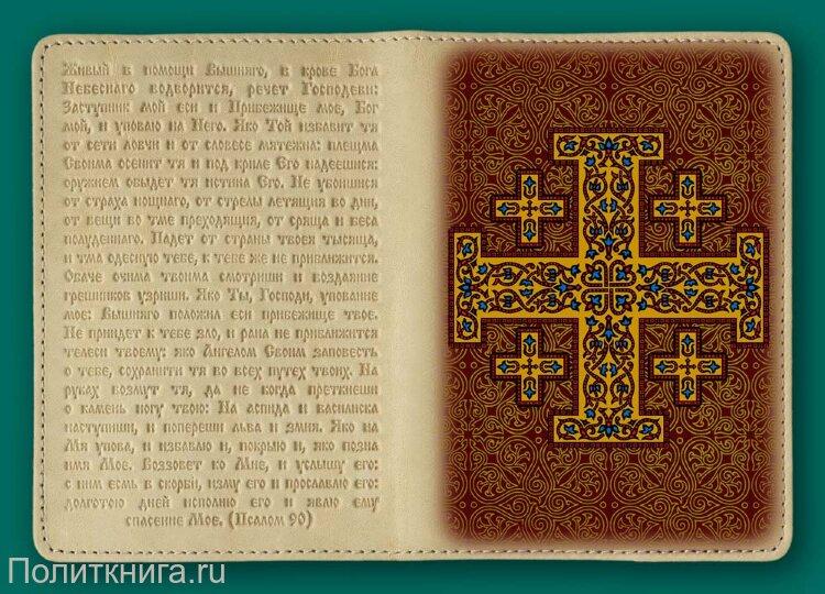 Обложка на паспорт. Иерусалимский крест №3