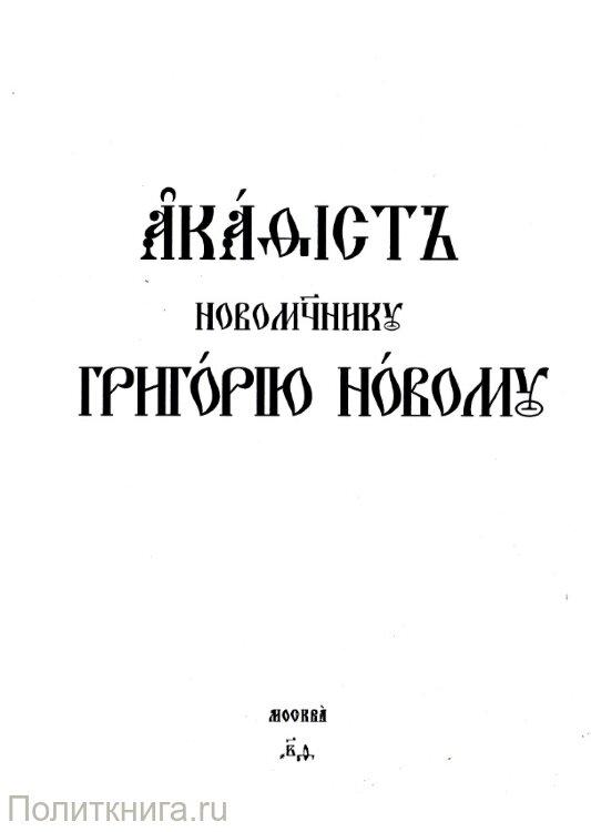 Акафист новомученику Григорию Новому, на церковно-славянском языке