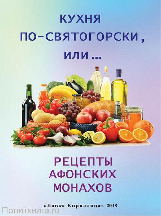 Гребенникова А. В. Кухня по-святогорски, или рецепты афонских монахов