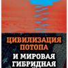 Аверьянов В.В. Цивилизация Потопа и мировая гибридная война