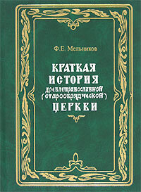 Мельников Ф. Е. Краткая история древлеправославной (старообрядческой) церкви