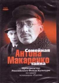 DVD. Семейная тайна Антона Макаренко