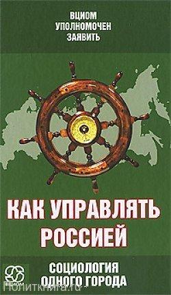 ВЦИОМ Как управлять Россией. Социология одного города