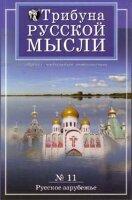 Журнал Трибуна Русской Мысли №11 за 2012 год