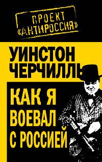 Черчилль У. Как я воевал с Россией