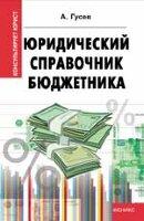 Гусев А.П. Юридический справочник бюджетника