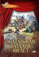 DVD. Елена Козенкова. Полтавская баталия. 300 лет спустя