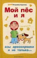 Круковер В. Мой пес и я: азы дрессировки и не только…
