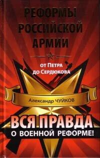 Чуйков А.Н. Реформы Российской армии от Петра до Сердюкова
