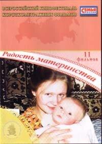 DVD. Всероссийский кинофестиваль короткометражных фильмов. Радость материнства (11 фильмов)