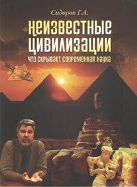 DVD. Неизвестные цивилизации. Что скрывает современная наука