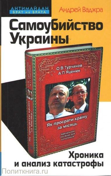 Ваджра А. Самоубийство Украины. Хроника и анализ катастрофы