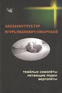 Овчинников Н.В. Авиаконструктор Игорь Иванович Сикорский