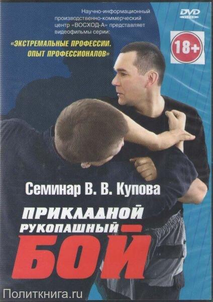 DVD. Прикладной рукопашный бой. Семинар В.В.Купова