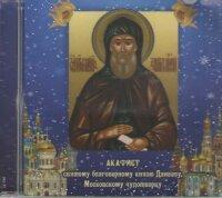 CD. Акафист святому благоверному князю Даниилу, Московскому чудотворцу