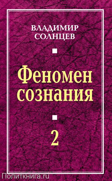 Солнцев В. Феномен сознания-2