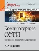 Олифер В., Олифер Н. Компьютерные сети. Принципы, технологии, протоколы: Учебник для вузов (5-е изд.)