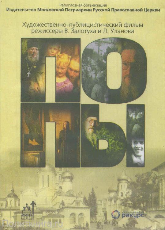 DVD. ПОПЫ. Художественно-публицистический фильм