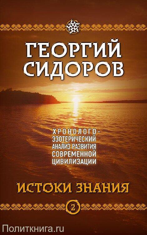 Сидоров Г.А. Хронолого-эзотерический анализ развития современной цивилизации. Книга 2. Истоки знания
