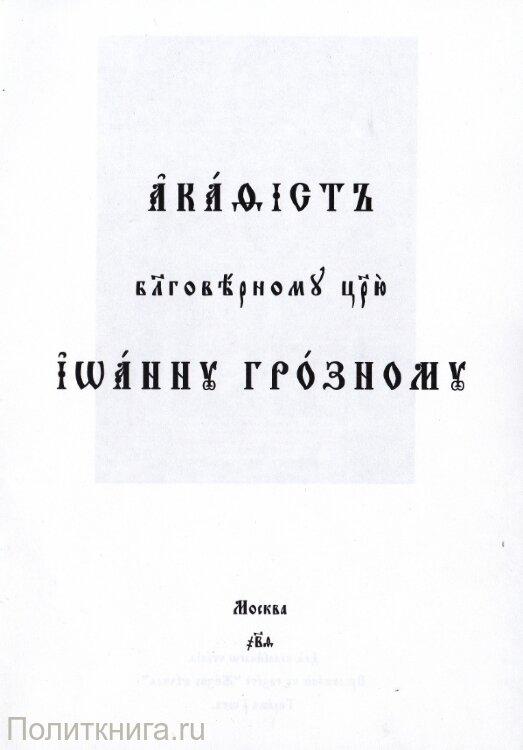 Акафист благоверному царю Иоанну Грозному, на церковно-славянском языке