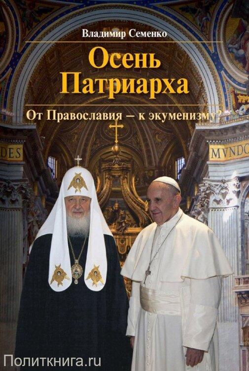 Семенко В. П. Осень Патриарха. От Православия - к экуменизму?