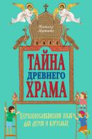 Миронова Т. Л. Тайна древнего храма. Церковнославянский язык для детей и взрослых